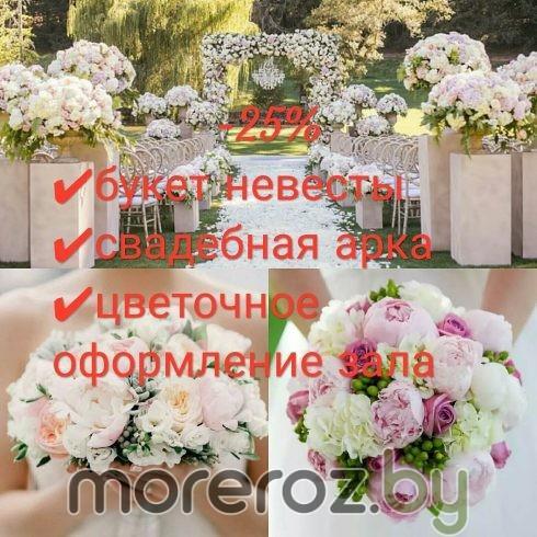 -25% на букет невесты, свадебную арку и украшение свадебного зала на свадьбу
