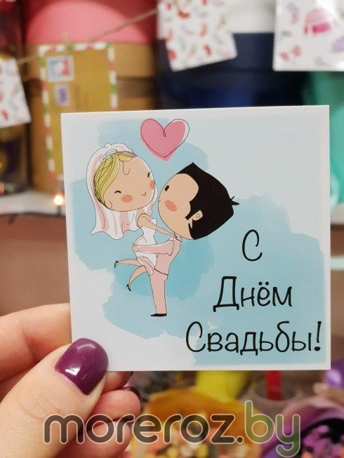 """Открытка """"С днем свадьбы"""""""