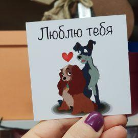 "Открытка ""Люблю тебя"""