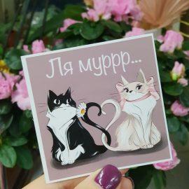"Открытка ""Ля муррр"""