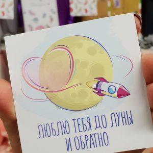 """Открытка """"Люблю тебя до Луны и обратно"""""""