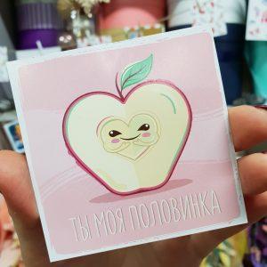 """Открытка """"Ты моя половинка"""" (яблоко)"""