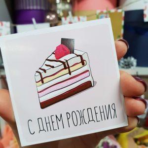 """Открытка """"С днем Рождения"""" (торт)"""
