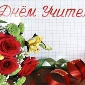 Цветы для учителя